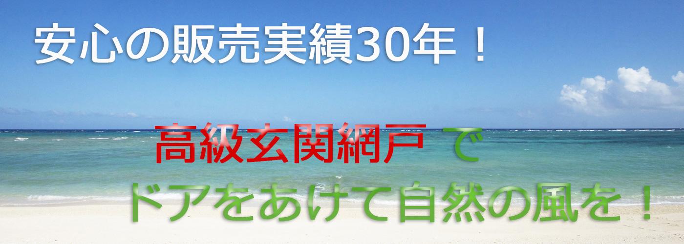 静岡の網戸工事はSKB はうす企画へ